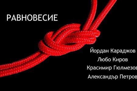 РАВНОВЕСИЕ - ЙОРДАН КАРАДЖОВ и ЛЮБО КИРОВ
