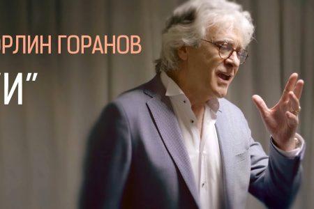 Орлин Горанов - И
